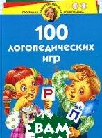 100 логопедических игр. Для детей 4-6 лет  И. В. Скворцова купить