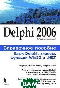 Delphi 2006. Язык Delphi, классы, функции Win32 и .NET. Справочное пособие  Алексей Архангельский  купить