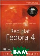 Red Hat Linux Fedora 4. ������ ����������� 