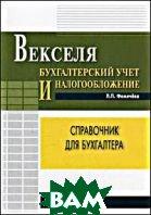 Бухгалтерский и налоговый учет векселей  Фомичева Л.П. купить