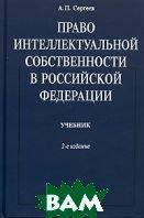 Право интеллектуальной собственности в Российской Федерации. Учебник  А. П. Сергеев купить