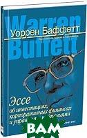 Эссе об инвестициях, корпоративных финансах и управлении компаниями (4-е изд. ) /  The essays of Warren Buffett. Lessons for corporate America   Уоррен Баффетт / Warren Buffett купить