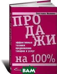 Продажи на 100%: Эффективные техники продвижения товаров и услуг  Светлана Иванова купить