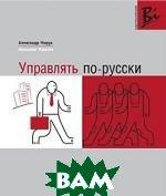 Управлять по-русски  Моруа А. купить