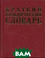 Краткий юридический словарь. 2-е издание  Под ред. Азрилияна А.Н. купить