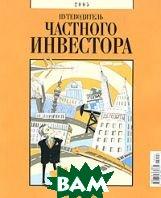 Путеводитель частного инвестора. Справочник 2005   купить