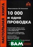 10 000 и одна проводка - 5 изд.  Касьянова Г.Ю. купить