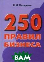 250 правил бизнеса  Макаревич Л.М. купить
