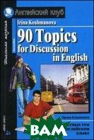 90 устных тем на английском языке. 90 Topics for Discussion in English - 5 изд.  Кошманова И. И.  купить