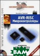 AVR-RISC микроконтролеры. Архитектура, аппаратные ресурсы, система команд, програмирование, применение  Трамперт В.  купить