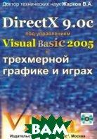 DirectX 9.Oc под управлением Visual Basic 2005 в трехмерной графике и играх (+CD)  Жарков В.А купить