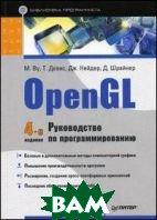 OpenGL. ����������� �� ����������������. ���������� ������������ - 4 ���.  ������� �., ������ ��., ����� �., �� �.  ������