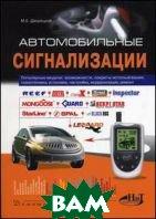 Автомобильные сигнализации  Дворецкий М.Е.  купить