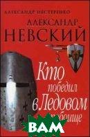 Александр Невский. Кто победил в Ледовом побоище  Нестеренко А.Н.  купить