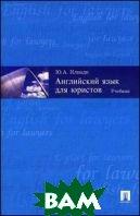 Английский язык для юристов. Учебник  Илиади Ю.А.  купить