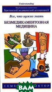 Безмедикаментозная медицина. Все, что нужно знать  Левит Д.  купить