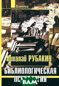 Библиологическая психология  Рубакин Н.А. купить