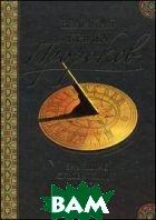 Великая книга пророков  Непомнящий Н.Н.  купить
