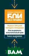 Первые сто дней молодого менеджера. Как выдержать испытательный срок  Ника Андреева купить