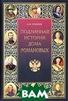 Подлинная история Дома Романовых  Н. М. Коняев купить