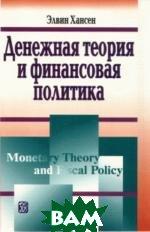 Денежная теория и финансовая политика  Хансен Э. купить