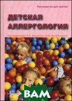 Детская аллергология. Руководство для врачей  Баранов А.А.  купить