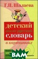 Детский англо-русский словарь в картинках  Шалаева Г. П.  купить