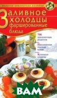 Заливное; Холодцы; Фаршированные блюда: 700 праздничных рецептов; Праздничная постная кухня; Кухонные секреты    купить