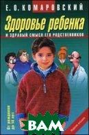 Здоровье ребенка и здравый смысл его родственников - 8 изд.  Комаровский Е. О.  купить
