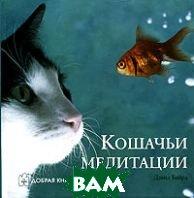 Кошачьи медитации  Дэвид Байрд купить