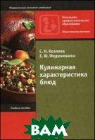 Кулинарная характеристика блюд. Учебное пособие  Фединишина Е.Ю., Козлова С.Н.  купить