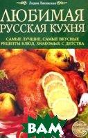 Любимая русская кухня  Лидия Ляховская купить