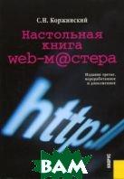 Настольная книга Web - мастера. 3-е издание  Коржинский С. купить