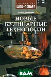 Новые кулинарные технологии  Долгополова С.В. купить