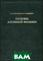 Основы атомной физики  Ельяшевич М.А., Барсуков О.А.  купить
