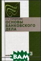 Основы банковского дела. Учебник  Стародубцева Е.Б.  купить