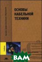 Основы кабельной техники. Учебник для вузов  Рязанов И.Б., Леонов В.М., Пешков И.Б.  купить