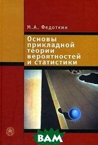 Основы прикладной теории вероятностей и статистики. Учебник  Федоткин М.А.  купить