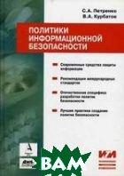 Политики информационной безопасности  Петренко С.А., Курбатов В.А. купить