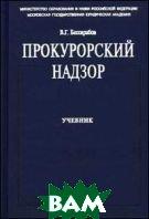 Прокурорский надзор. Учебник  Бессарабов В.Г.  купить
