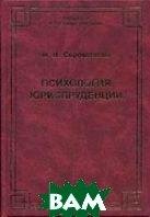 Психология юриспруденции  Сорокотягин И.Н. купить