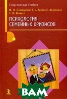Психология семейных кризисов  Н. И. Олифирович, Т. А. Зинкевич-Куземкина, Т. Ф. Велента купить