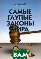 Самые глупые законы мира  Кромби Д.  купить