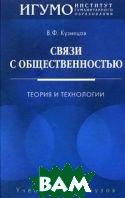 Связи с общественностью. Теория и технологии. 2-е издание  В. Ф. Кузнецов купить
