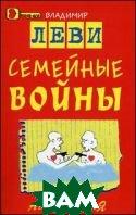 Семейные войны  Владимир Леви  купить