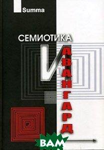 Семиотика и Авангард. Антология  Степанов Ю.С. купить