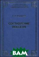 Составление векселя  Абрамова Е.Н.  купить