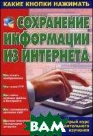 Сохранение информации из Интернета  Копыл В. И.  купить