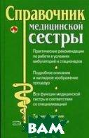 Справочник медицинской сестры   купить