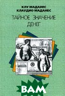 Тайное значение денег  / The Secret Meaning of Money : How to Prevent Financial Problems from Destroying Our Most Intimate Relationships  /  Клу Маданес, Клаудио Маданес / Cloé Madanes  купить